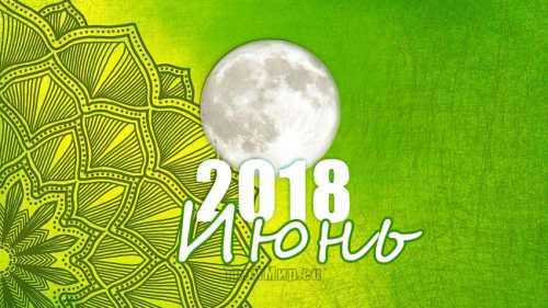 лунный календарь на июль 2018 года: благоприятные дни